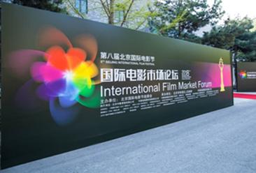 2018第八届北影节:北京大力扶持郊区影院  北京电影市场发展如何?
