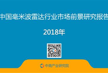 2018年中国毫米波雷达行业市场前景研究报告(全文)