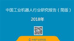 2018年中国工业机器人行业市场前景研究报告(简版)