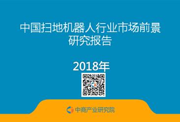 2018年中国扫地机器人行业研究报告(附全文)