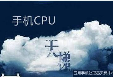 2018年5月最新版手机处理器性能排行榜:哪款手机CPU性能最好?(附榜单)