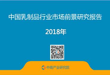 2018年中国乳制品行业市场前景研究报告(附全文)