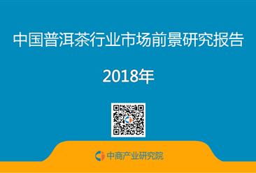 2018年中国普洱茶行业市场前景研究报告(全文)