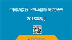 2018年中國幼教行業市場前景研究報告(附全文)