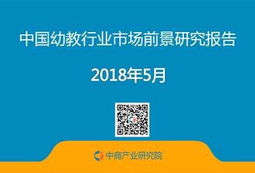 2018年中国幼教行业市场前景研究报告(附全文)
