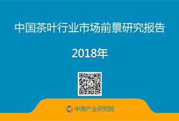 2018年中国茶叶行业市场前景研究报告(附全文)