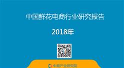 2018年中国鲜花电商行业市场前景研究报告(附全文)