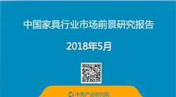 2018年永利国际娱乐家具行业市场前景研究报告(附全文)