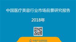 2018年永利国际娱乐医疗美容行业市场前景研究报告(附全文)