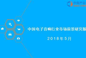 2018年中国电子音响行业市场前景研究报告(全文)