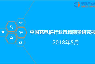 2018年中国充电桩行业市场前景研究报告(附全文)