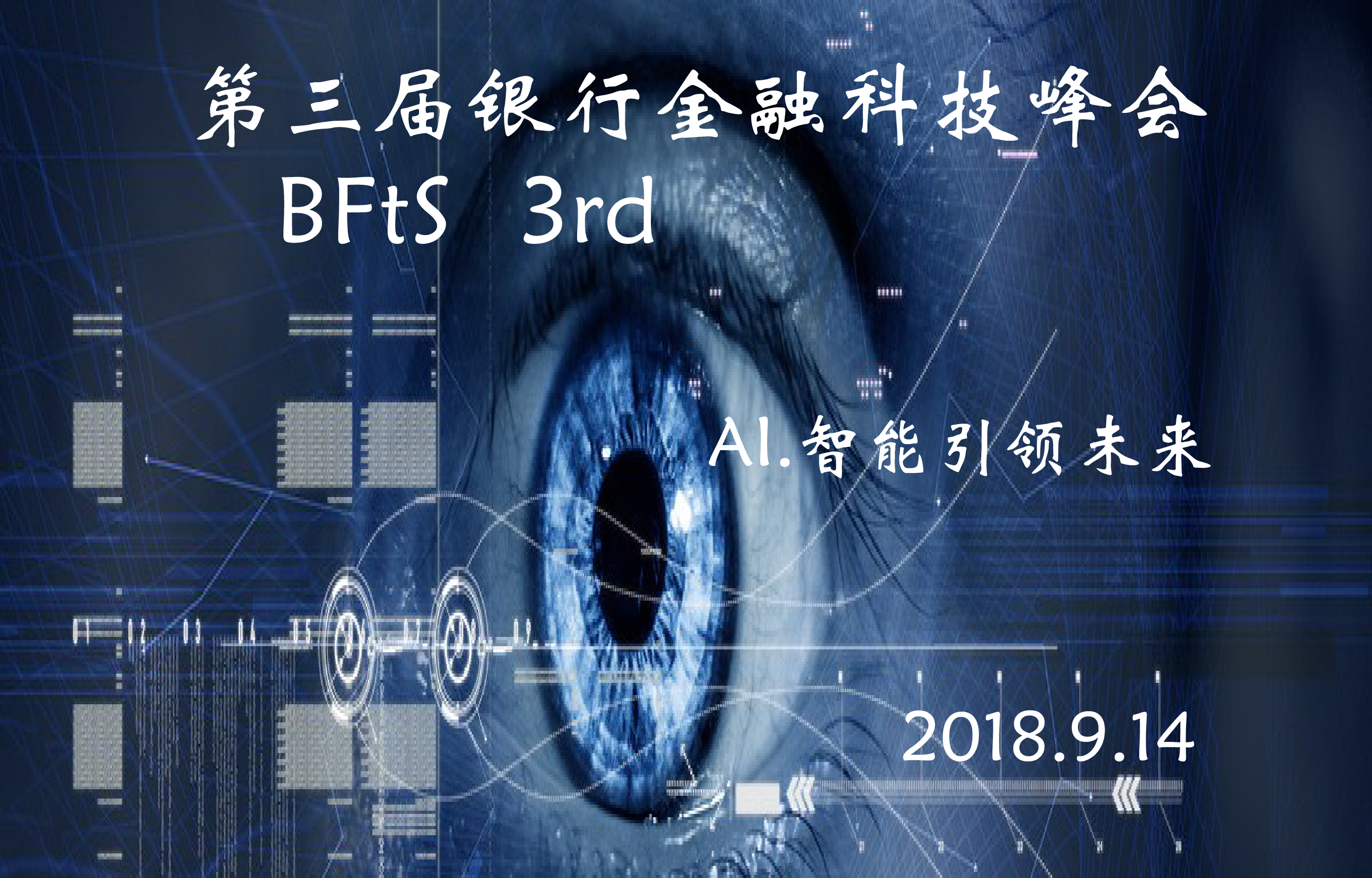 2018银行金融科技峰会9月在上海举行
