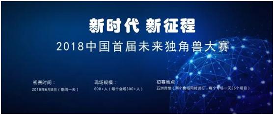 2018中国首届未来独角兽大赛(深圳站)报名启动