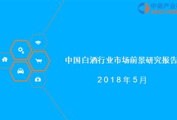 2018年中国白酒行业市场前景研究报告(附全文)