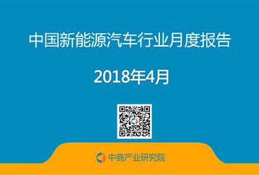 2018年4月中国新能源汽车行业月度报告(完整版)