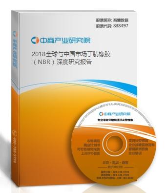 2018全球与中国市场丁腈橡胶(NBR)深度研究报告
