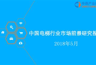 2018年中国电梯行业市场前景研究报告(附全文)