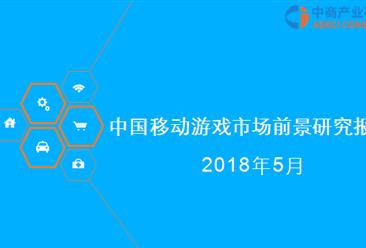 2018年中国移动游戏行业市场前景研究报告(附全文)