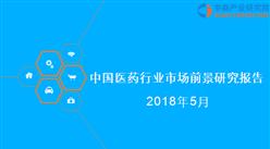2018年中国医药行业市场前景研究报告(附全文)