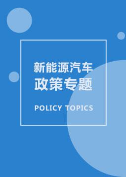 新能源汽车政策专题