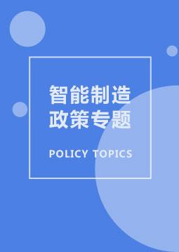 智能制造政策专题