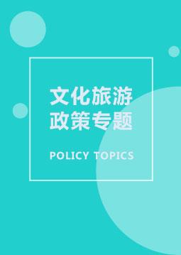 文化旅游政策专题