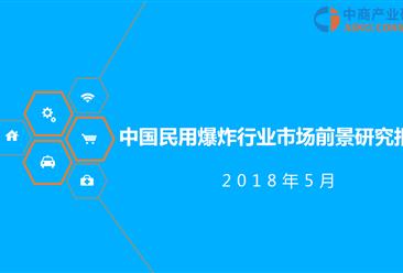 2018年中国民用爆炸行业市场前景研究报告(附全文)