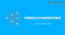 2018年中国物流行业市场前景研究报告(附全文)