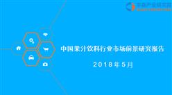 2018年中国果汁饮料行业市场前景研究报告(附全文)