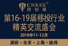 移民峰会移民展会2018年11-12月第16-19届在深圳 北京 上海 迪拜召开