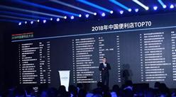 2018中国便利店TOP70排行榜