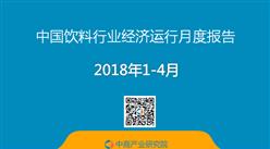 2018年1-4月中国饮料行业梦之城娱乐下载地址运行月度报告(附报告全文)