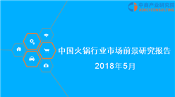 2018年中国火锅行业市场前景研究报告(全文)