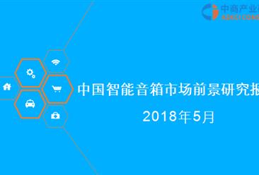 2018年中国智能音箱市场前景研究报告(附全文)