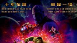 2018年5月电影票房排行榜TOP10:《复仇者联盟3》票房第一 《超时空同居》第二