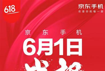 京东618年中大促首日手机战绩:手机品类21秒销量破万