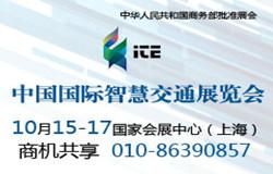 ITE中国(上海)国际智慧交通展览会