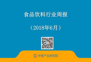 2018年6月中国食品饮料行业周报:169批次食品不合格多品类食品超范围使用添加剂(6.19-6.22)