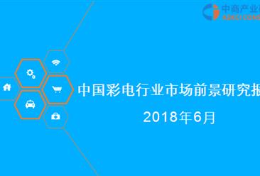 2018年中国彩电行业市场前景研究报告(附全文)
