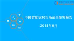 2018年中国智能家居市场前景研究报告(附全文)