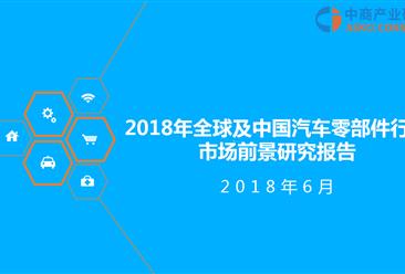 2018年全球及中国汽车零部件行业市场前景研究报告(附全文)
