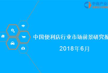 2018年中国便利店行业市场前景研究报告(附全文)