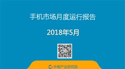 2018年5月中国手机市场月度运行报告(附报告全文)