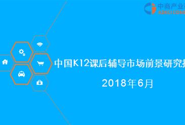 2018年K12課后輔導市場前景研究報告(附全文)