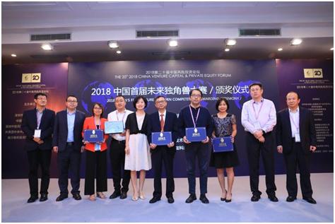 2018中国首届未来独角兽大赛在深举行