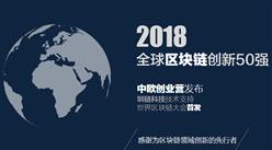 2018年全球区块链创新50强:基础层企业占21家(附榜单)