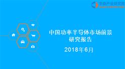 2018年中国功率半导体市场前景研究报告(附报告全文)