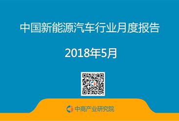 2018年5月中国新能源汽车行业月度报告(完整版)