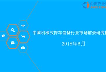 2018年机械式停车设备行业市场前景研究报告(附全文)