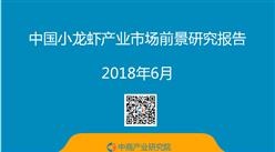 2018年中国小龙虾产业发展报告(附全文)
